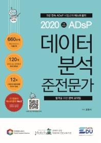 ADsP 데이터 분석 준전문가(2020)