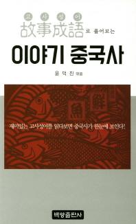 고사성어로 풀어쓴 이야기 중국사