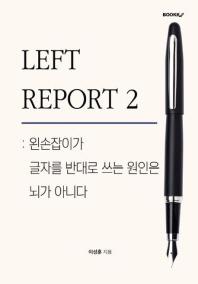 LEFT REPORT 2: 왼손잡이가 글자를 반대로 쓰는 원인은 뇌가 아니다 (컬러판)