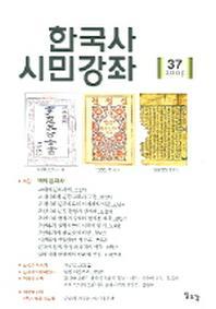 한국사 시민강좌(제37집)