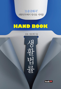 Hand Book 생활법률
