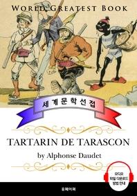 쾌활한 타르타랭 (Tartarin de Tarascon) - 고품격 시청각 프랑스어판