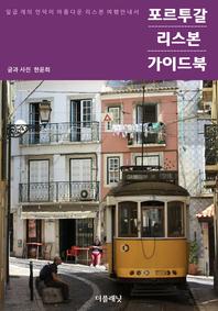 포르투갈 리스본 가이드북