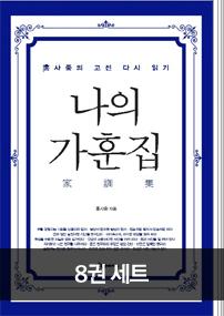 홍사중의 클래식 리라이팅 8권 세트