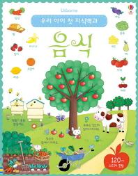 우리 아이 첫 지식백과: 음식