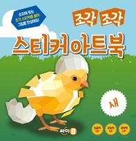 조각조각 스티커 아트북: 새