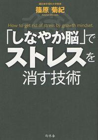 「しなやか腦」でストレスを消す技術