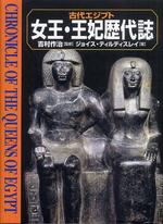 古代エジプト女王.王妃歷代誌