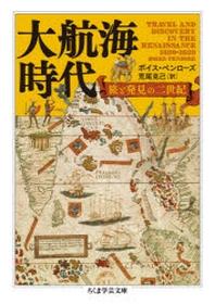 大航海時代 旅と發見の二世紀