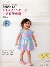 ENANNAのかわいいベビ-と小さな子の服 思い出をハンドメイド