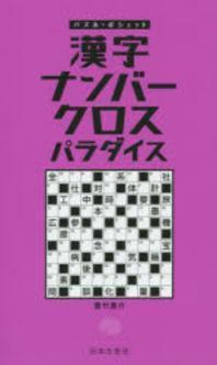 漢字ナンバ-クロスパラダイス