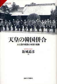 天皇の韓國倂合 王公族の創設と帝國の葛藤