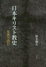 日本キリスト敎史 年表で讀む