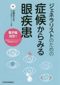 ジェネラリストのための症候からみる眼疾患