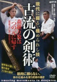 DVD 古流の劍術