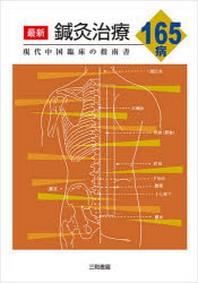 最新鍼灸治療165病 現代中國臨床の指南書