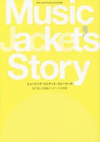 ミュ-ジック.ジャケット.スト-リ-ズ 見て樂しむ特殊パッケ-ジの世界