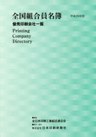 全國組合員名簿 優秀印刷會社一覽 平成29年版