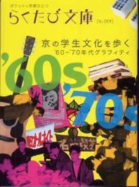 京の學生文化を步く '60-'70年代グラフィティ