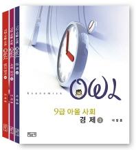 아울사회 세트(9급)(2013)
