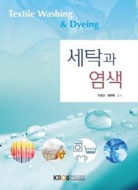 세탁과염색(1학기, 워크북포함)