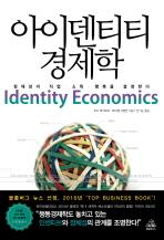 아이덴티티 경제학