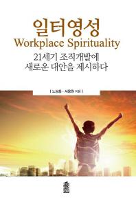 일터영성(Workplace Spirituality)
