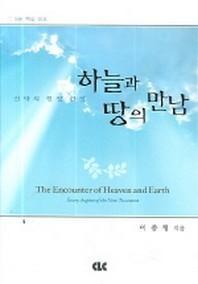 5분 핵심 설교 하늘과 땅의 만남