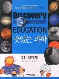 맛있는 과학. 31: 태양계