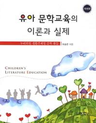 유아 문학교육의 이론과 실제