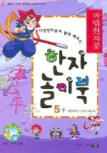 한자 놀이북 (5하) (마법천자문과 함께 배우는)