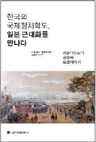 한국의 국제정치학도 일본 근대화를 만나다