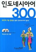 인도네시아어 300(CD 2장 포함)