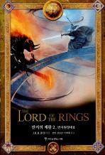 반지의 제왕. 2: 반지원정대. 2
