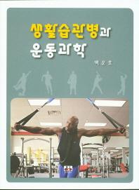 생활습관병과 운동과학