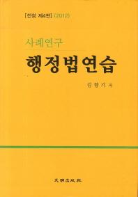 사례연구 행정법연습(2012)