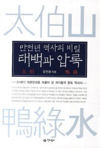만천년 역사의 비밀 태백과 압록