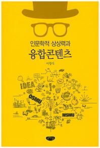 인문학적 상상력과 융합콘텐츠