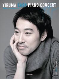 이루마의 쉬운 피아노 콘서트 Yiruma Easy Piano Concert(Pur)