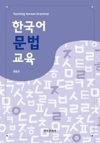 한국어 문법 교육