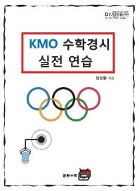 KMO 수학경시 실전연습