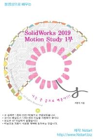 동영상으로 배우는 SolidWorks 2019 Motion Study. 1