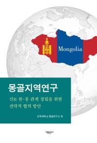 몽골지역연구
