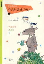 최열 아저씨의 지구촌 환경 이야기. 1
