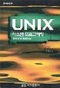 UNIX 시스템프로그래밍