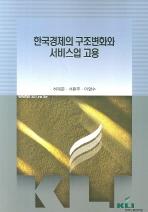 한국경제의 구조변화와 서비스업 고용