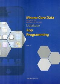 아이폰 Core Data 데이터베이스 앱 프로그래밍
