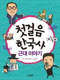 첫걸음 한국사: 근대 이야기