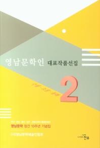 영남문학인 대표작품선집. 2