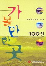 가볼만한 곳 100선(2004년 한국관광공사 추천)